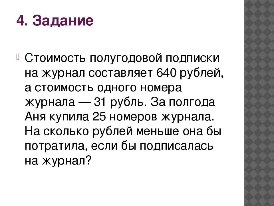 4. Задание Стоимость полугодовой подписки на журнал составляет 640 рублей, а...