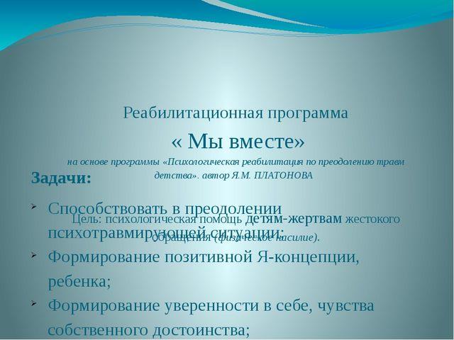 Реабилитационная программа « Мы вместе» на основе программы «Психологическая...