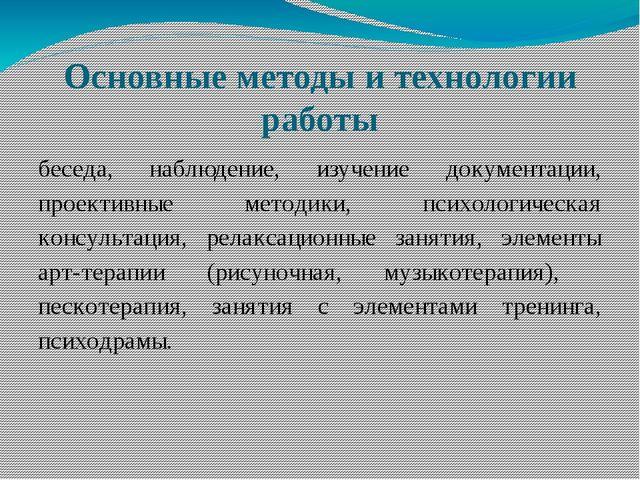 Основные методы и технологии работы беседа, наблюдение, изучение документации...