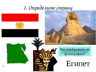 1. Определите страну Египет 4 Что изображено на фотографии?