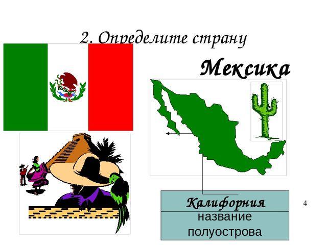 2. Определите страну Мексика 4 Определите название полуострова Калифорния