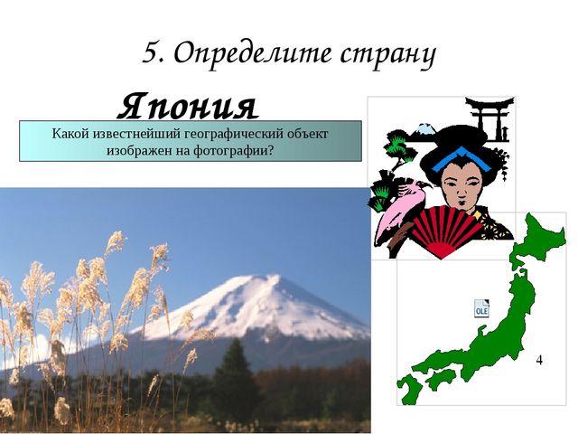 5. Определите страну Япония 4 Какой известнейший географический объект изобра...