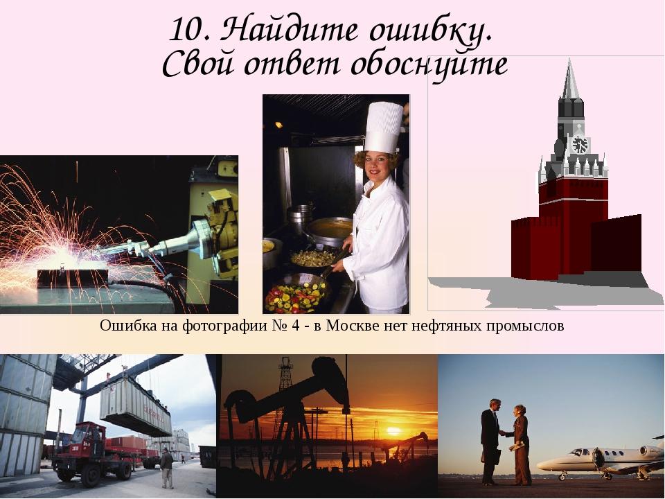 10. Найдите ошибку. Свой ответ обоснуйте Ошибка на фотографии № 4 - в Москве...