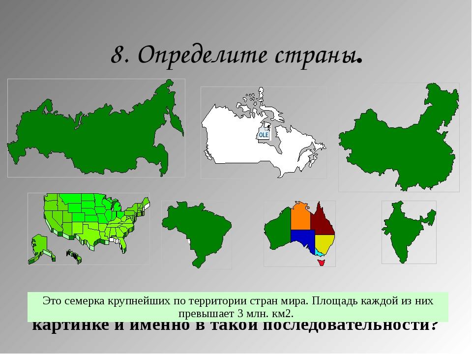 8. Определите страны. Россия, Канада, Китай, США, Бразилия, Австралия, Индия....