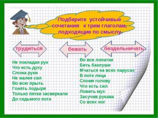 Подберите устойчивые сочетания к трем глаголам, подходящие по смыслу трудить