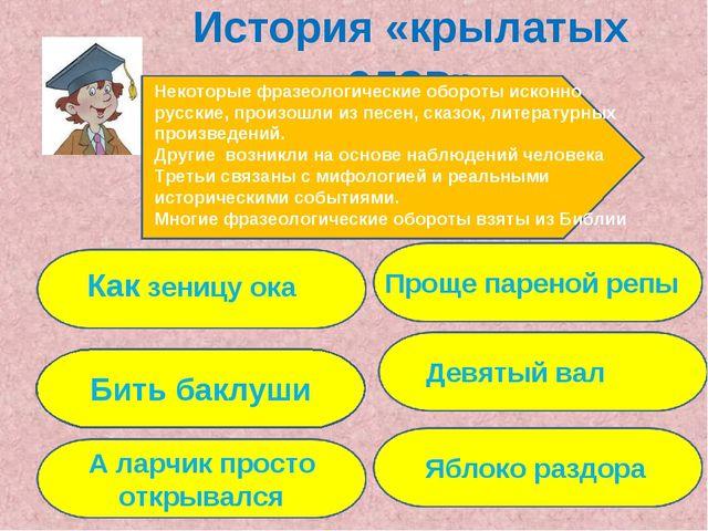 История «крылатых слов» Некоторые фразеологические обороты исконно русские,...