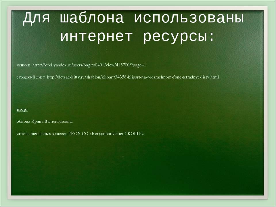 Для шаблона использованы интернет ресурсы: Ученики http://fotki.yandex.ru/use...