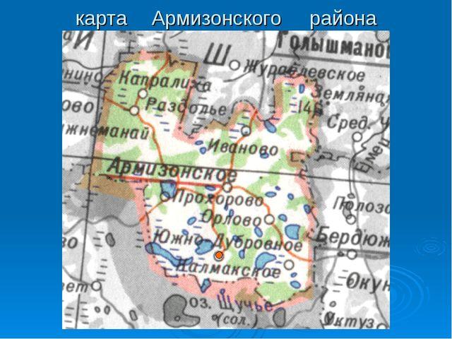 карта Армизонского района