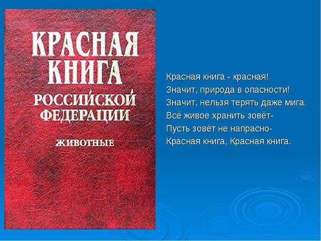 Красная книга - красная! Значит, природа в опасности! Значит, нельзя терять...