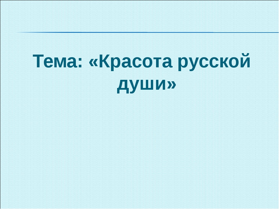 Тема: «Красота русской души»