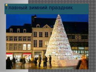 Главный зимний праздник