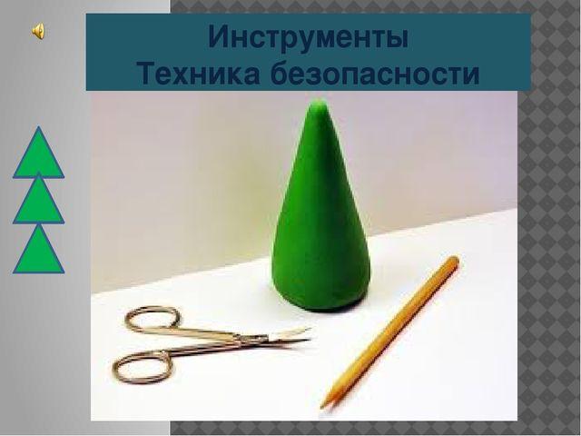 Инструменты Техника безопасности