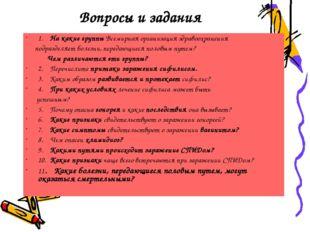 Вопросы и задания 1. На какие группы Всемирная организация здравоохранения по