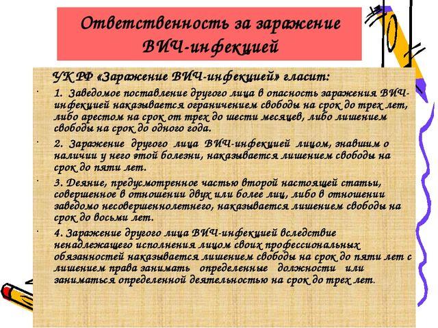 Ответственность за заражение ВИЧ-инфекцией УК РФ «Заражение ВИЧ-инфекцией» гл...