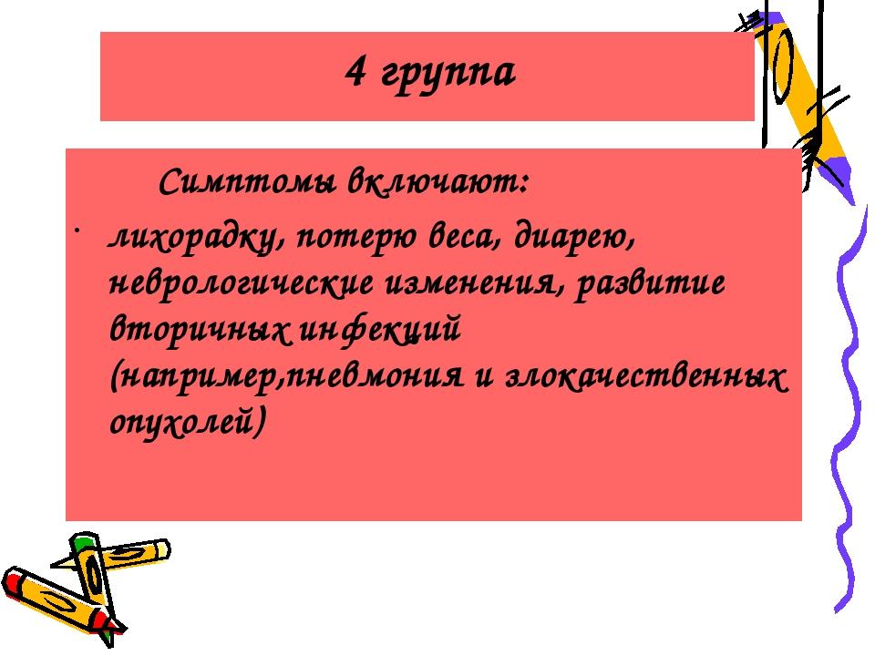 4 группа Симптомы включают: лихорадку, потерю веса, диарею, неврологические и...