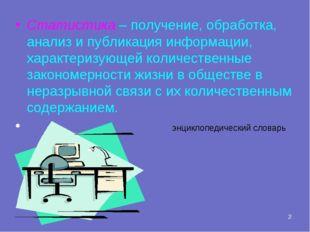 * Статистика – получение, обработка, анализ и публикация информации, характер