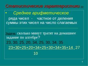 * Статистические характеристики (1) Среднее арифметическое ряда чисел - частн