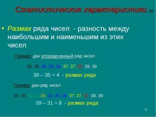 * Статистические характеристики (2) Размах ряда чисел - разность между наибол