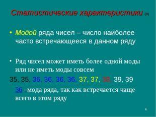 * Статистические характеристики (3) Модой ряда чисел – число наиболее часто в