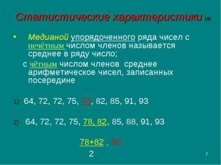 * Статистические характеристики (4) Медианой упорядоченного ряда чисел с нечё