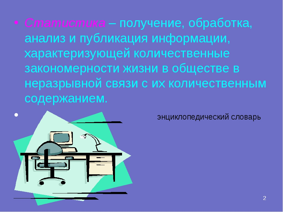 * Статистика – получение, обработка, анализ и публикация информации, характер...