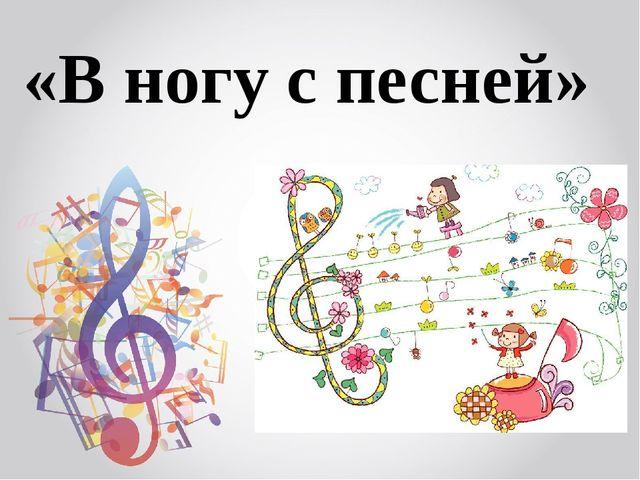 «В ногу с песней»