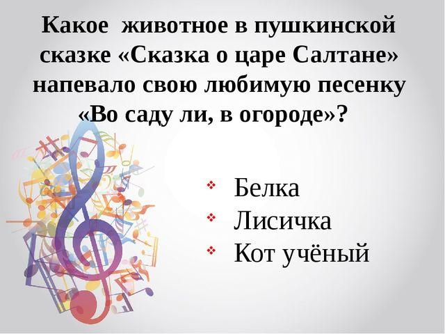 Какое животное в пушкинской сказке «Сказка о царе Салтане» напевало свою лю...