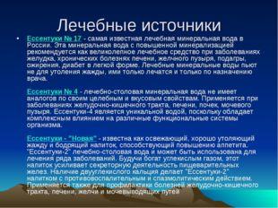 Лечебные источники Ессентуки № 17- самая известная лечебная минеральная вода