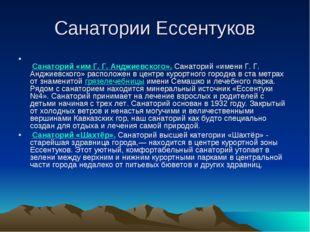 Санатории Ессентуков Санаторий «им Г. Г. Анджиевского».Санаторий «имени Г. Г