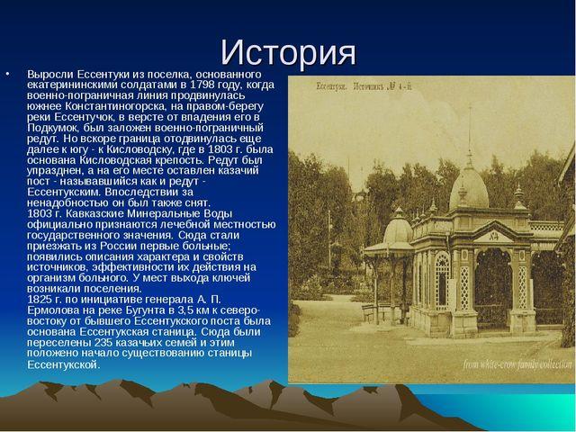История Выросли Ессентуки из поселка, основанного екатерининскими солдатами в...