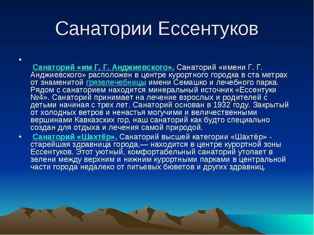 Санатории Ессентуков Санаторий «им Г. Г. Анджиевского».Санаторий «имени Г. Г...