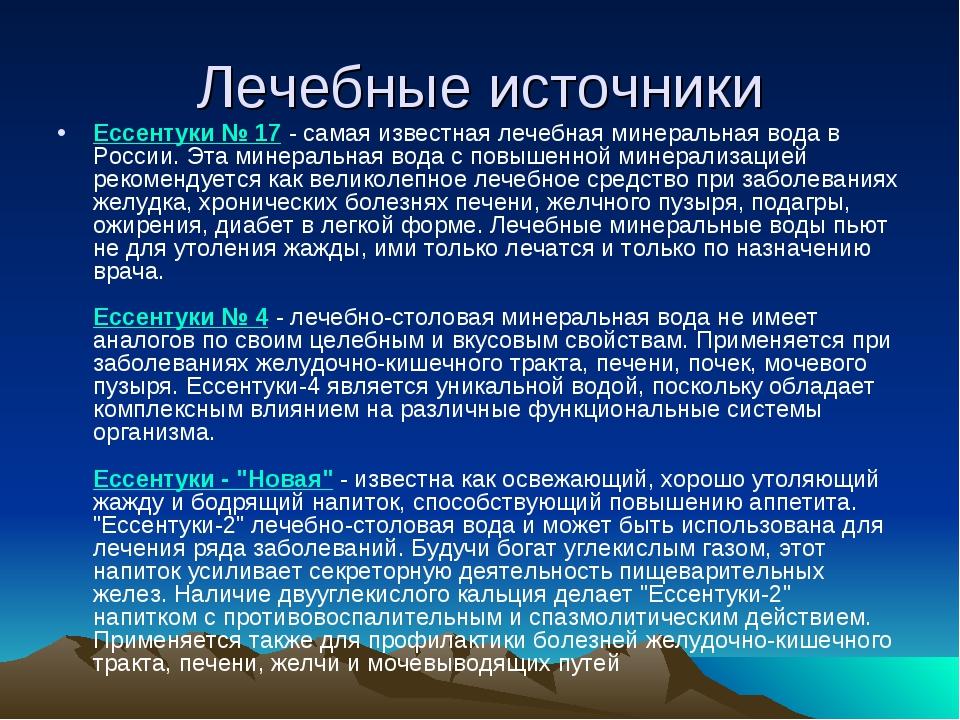Лечебные источники Ессентуки № 17- самая известная лечебная минеральная вода...
