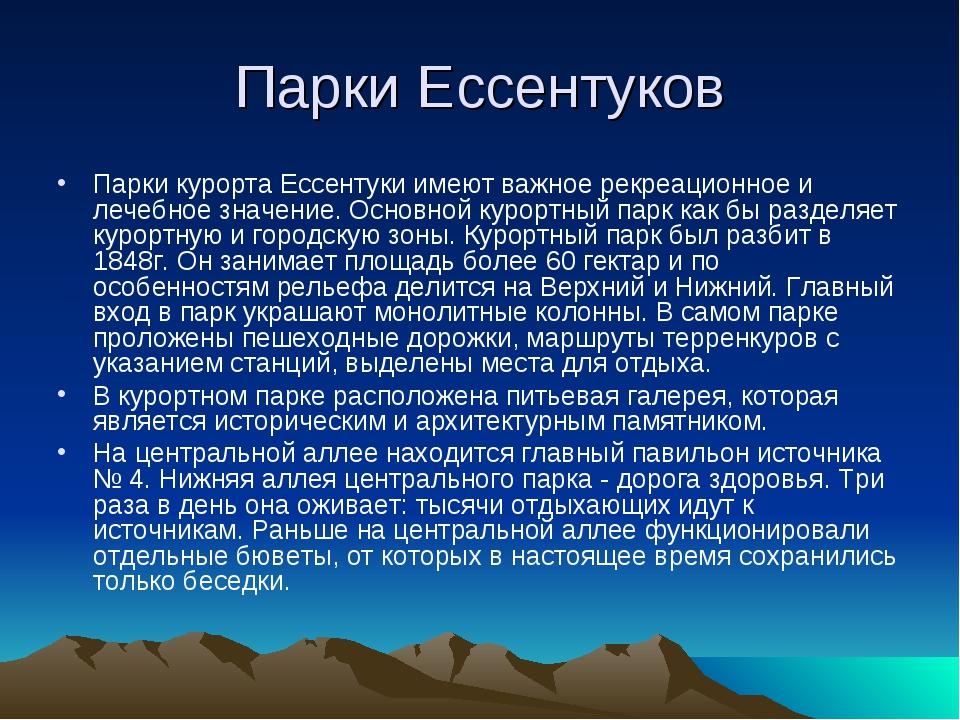 Парки Ессентуков Парки курорта Ессентуки имеют важное рекреационное и лечебно...