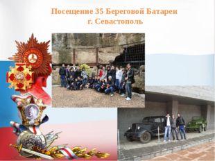 Посещение 35 Береговой Батареи г. Севастополь