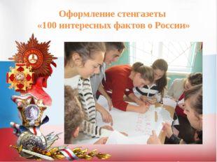 Оформление стенгазеты «100 интересных фактов о России»