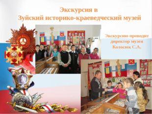 Экскурсия в Зуйский историко-краеведческий музей Экскурсию проводит директор