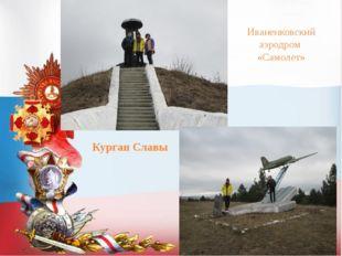 Иваненковский аэродром «Самолет» Курган Славы