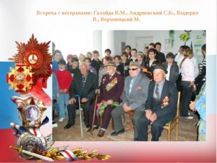 Встреча с ветеранами: Галайда В.М., Андриевский С.Б., Выдерко В., Верховецки