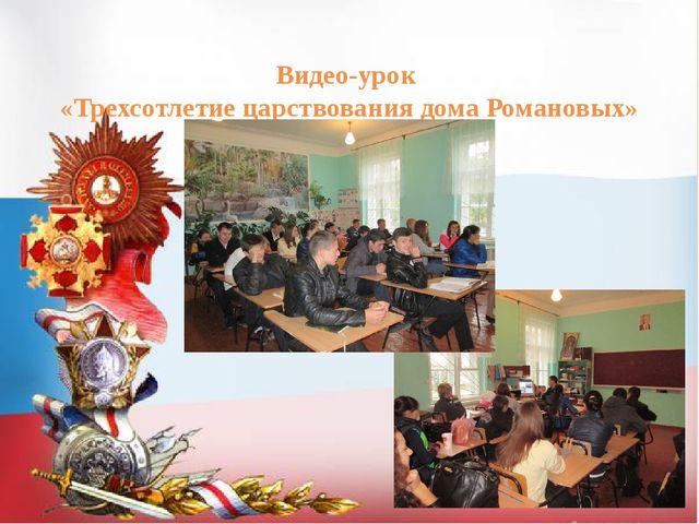 Видео-урок «Трехсотлетие царствования дома Романовых»