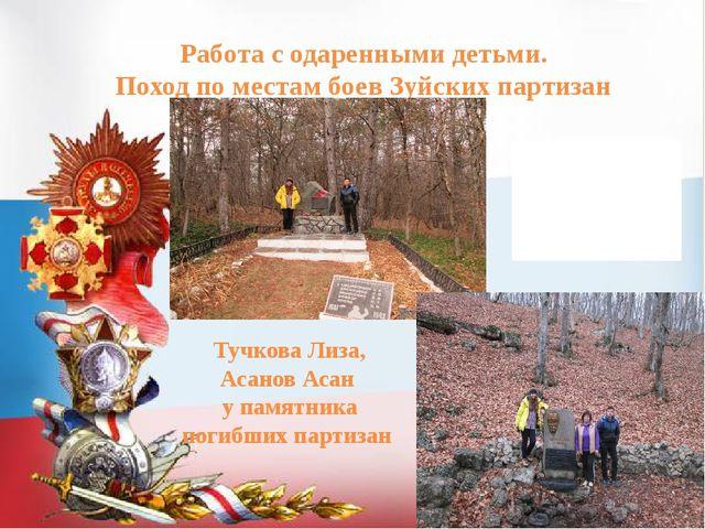 Работа с одаренными детьми. Поход по местам боев Зуйских партизан Тучкова Лиз...