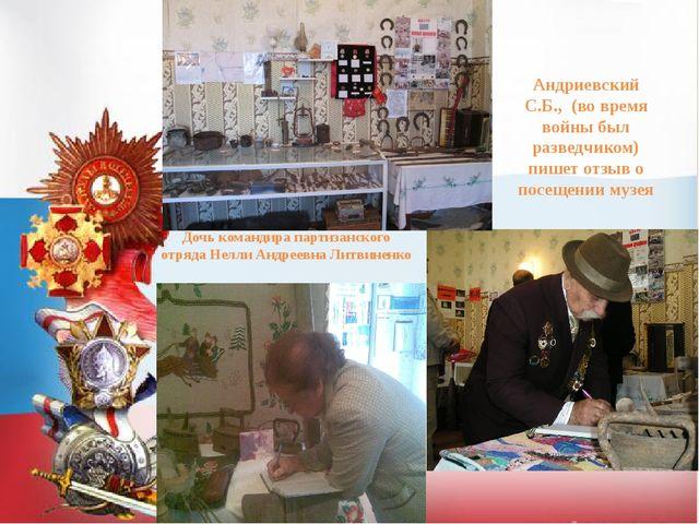 Дочь командира партизанского отряда Нелли Андреевна Литвиненко Андриевский С....