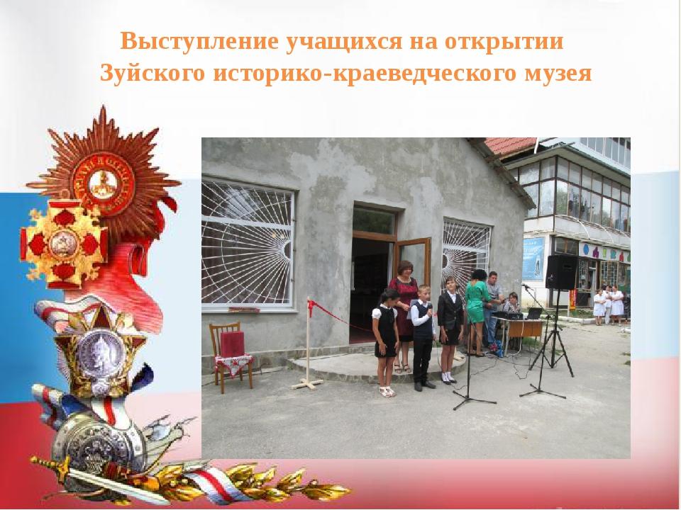 Выступление учащихся на открытии Зуйского историко-краеведческого музея