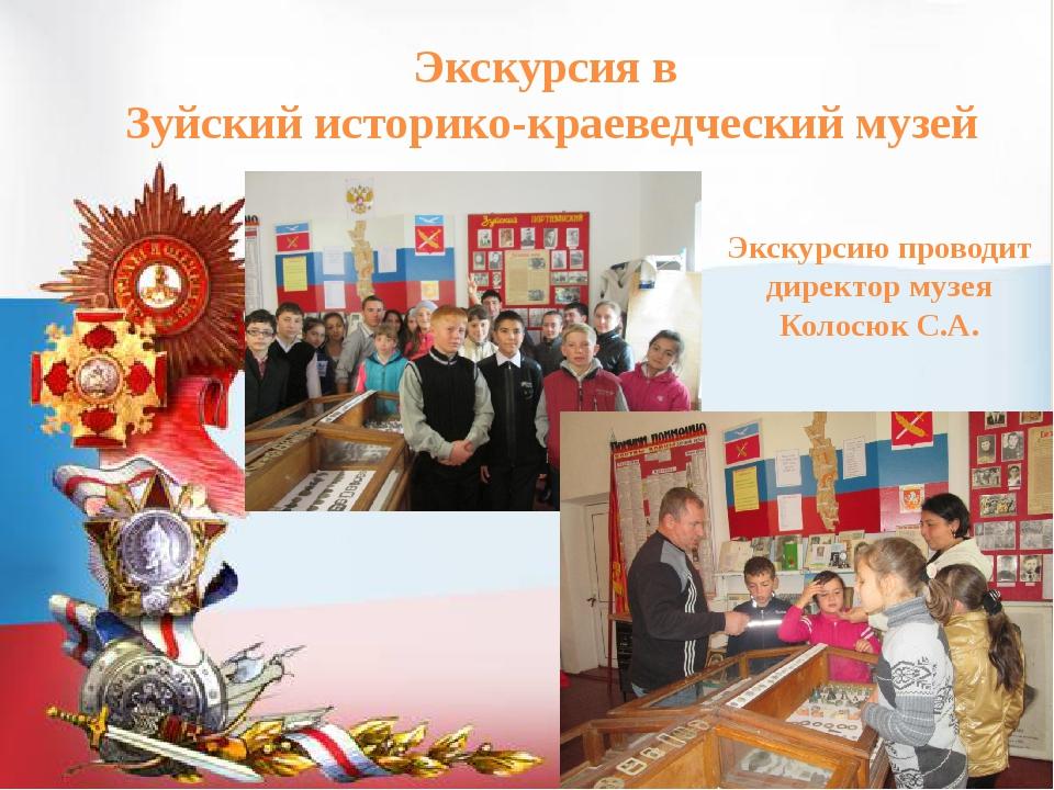 Экскурсия в Зуйский историко-краеведческий музей Экскурсию проводит директор...