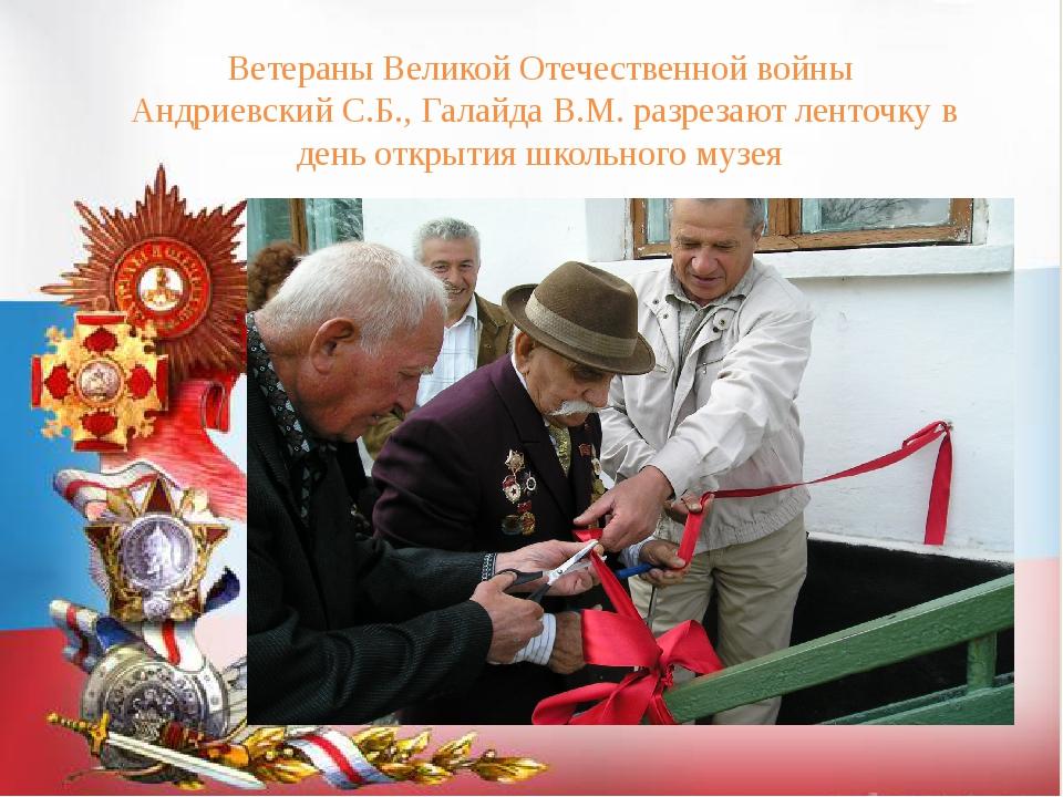 Ветераны Великой Отечественной войны Андриевский С.Б., Галайда В.М. разрезают...