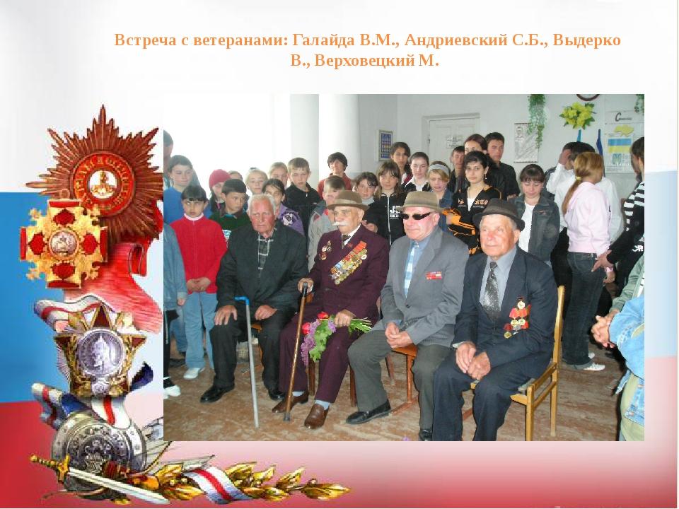 Встреча с ветеранами: Галайда В.М., Андриевский С.Б., Выдерко В., Верховецки...