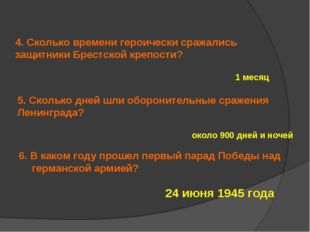 6. В каком году прошел первый парад Победы над германской армией? 4. Сколько