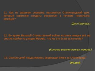 11. Как по фамилии сержанта называется Сталинградский дом, который советские