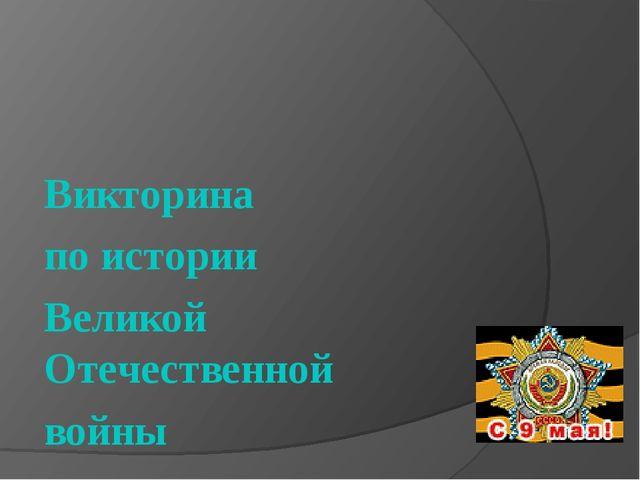 Викторина по истории Великой Отечественной войны