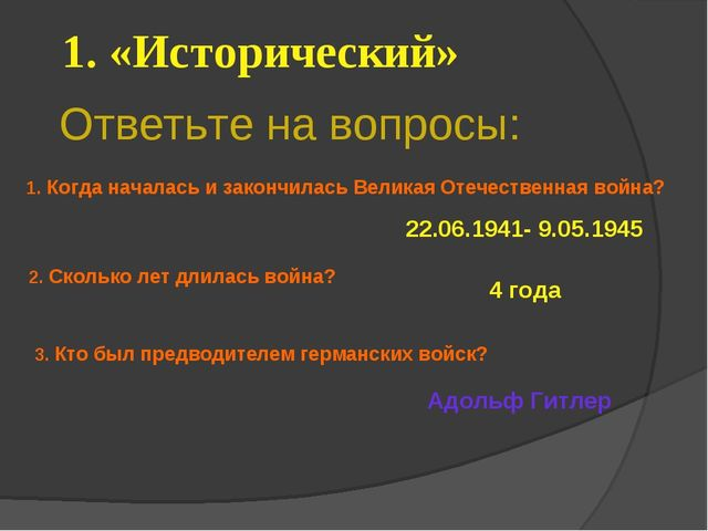 Ответьте на вопросы: 1. «Исторический» 22.06.1941- 9.05.1945 4 года Адольф Ги...