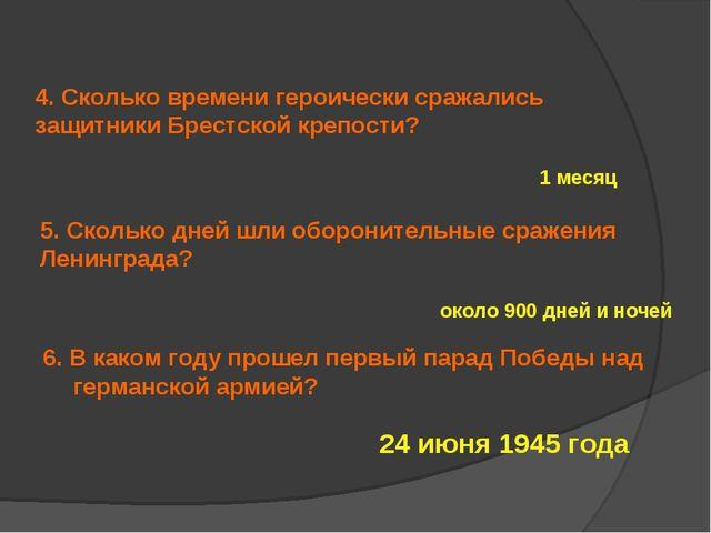 6. В каком году прошел первый парад Победы над германской армией? 4. Сколько...